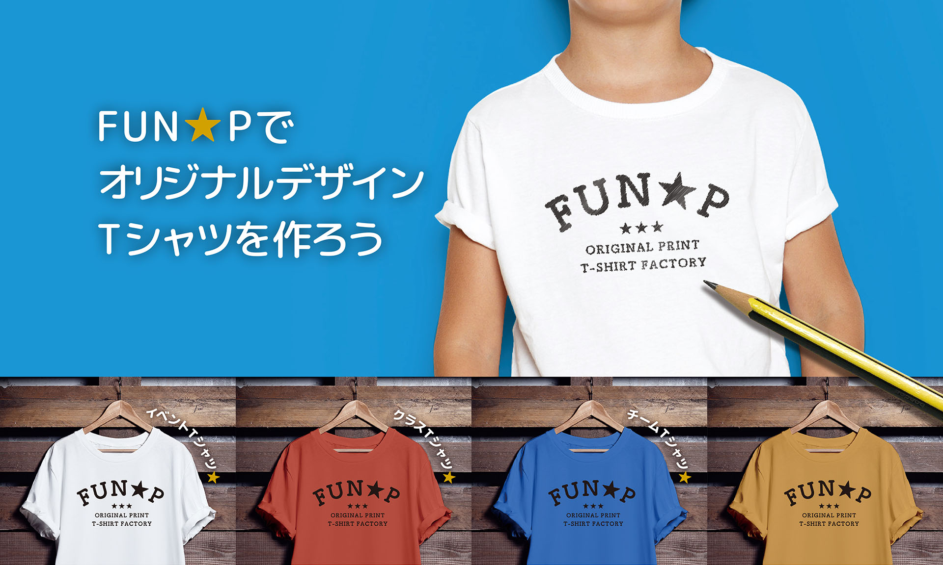 fun-p ファンピーページイメージ